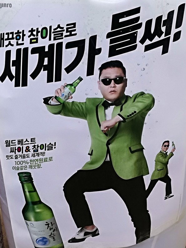 I require no other reason than this to make Soju my drink of choice!